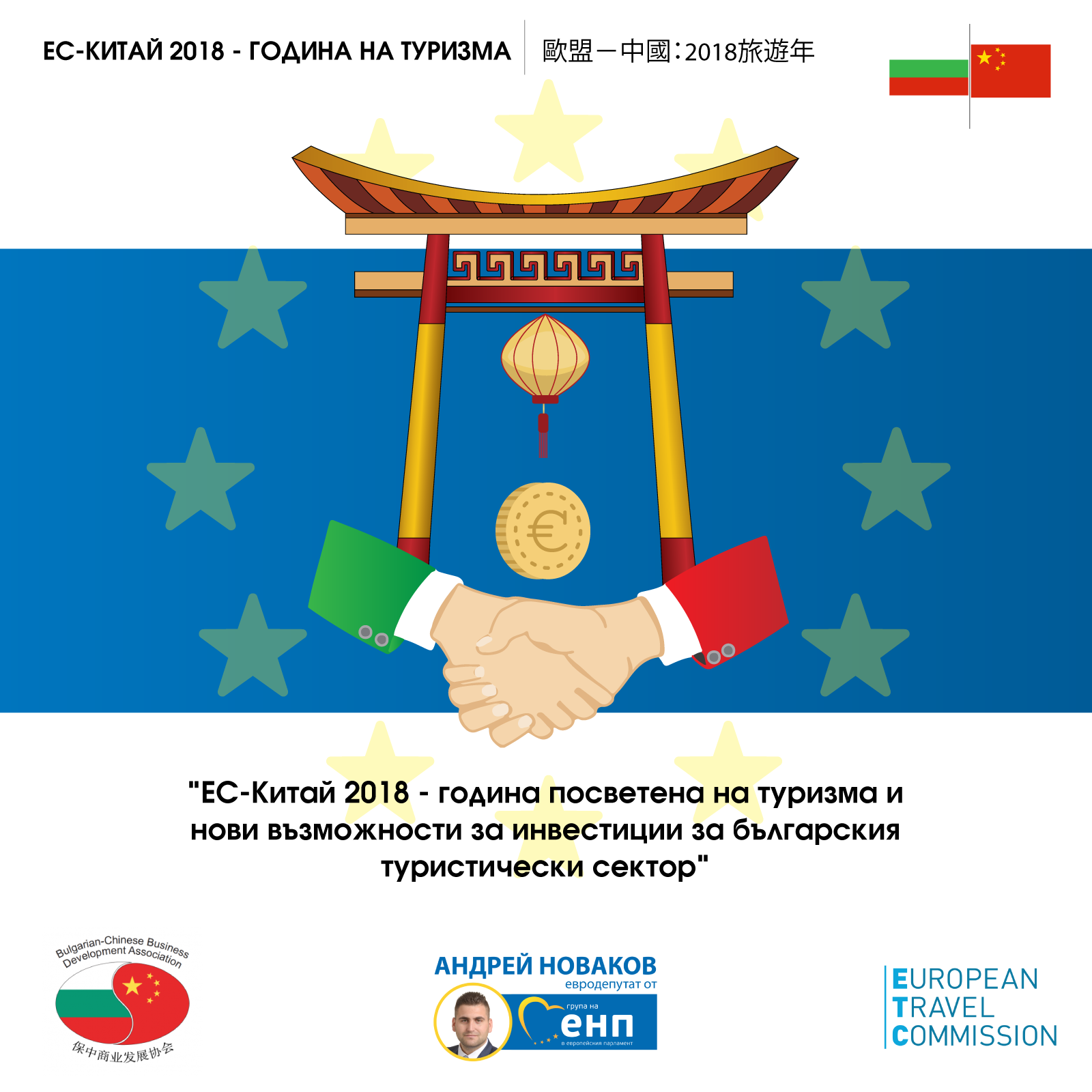 The EU-China Tourism Year 2018