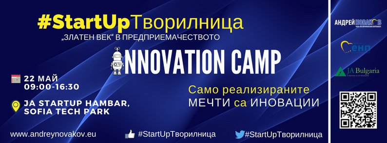 Innovation Camp May 2017